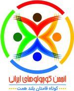 انجمن کوچولوهای ایرانی